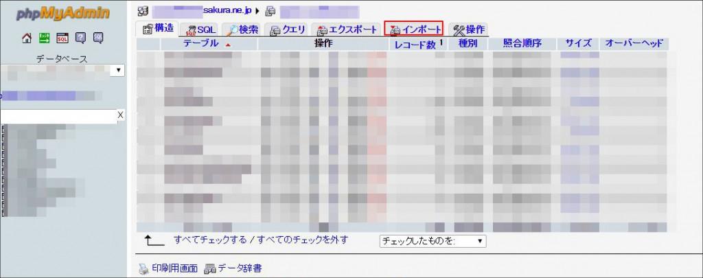 Data_Migration_4_000016-2